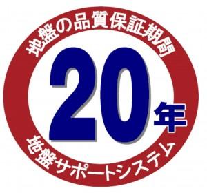 jhs99_「品質保証20年間」ロゴ
