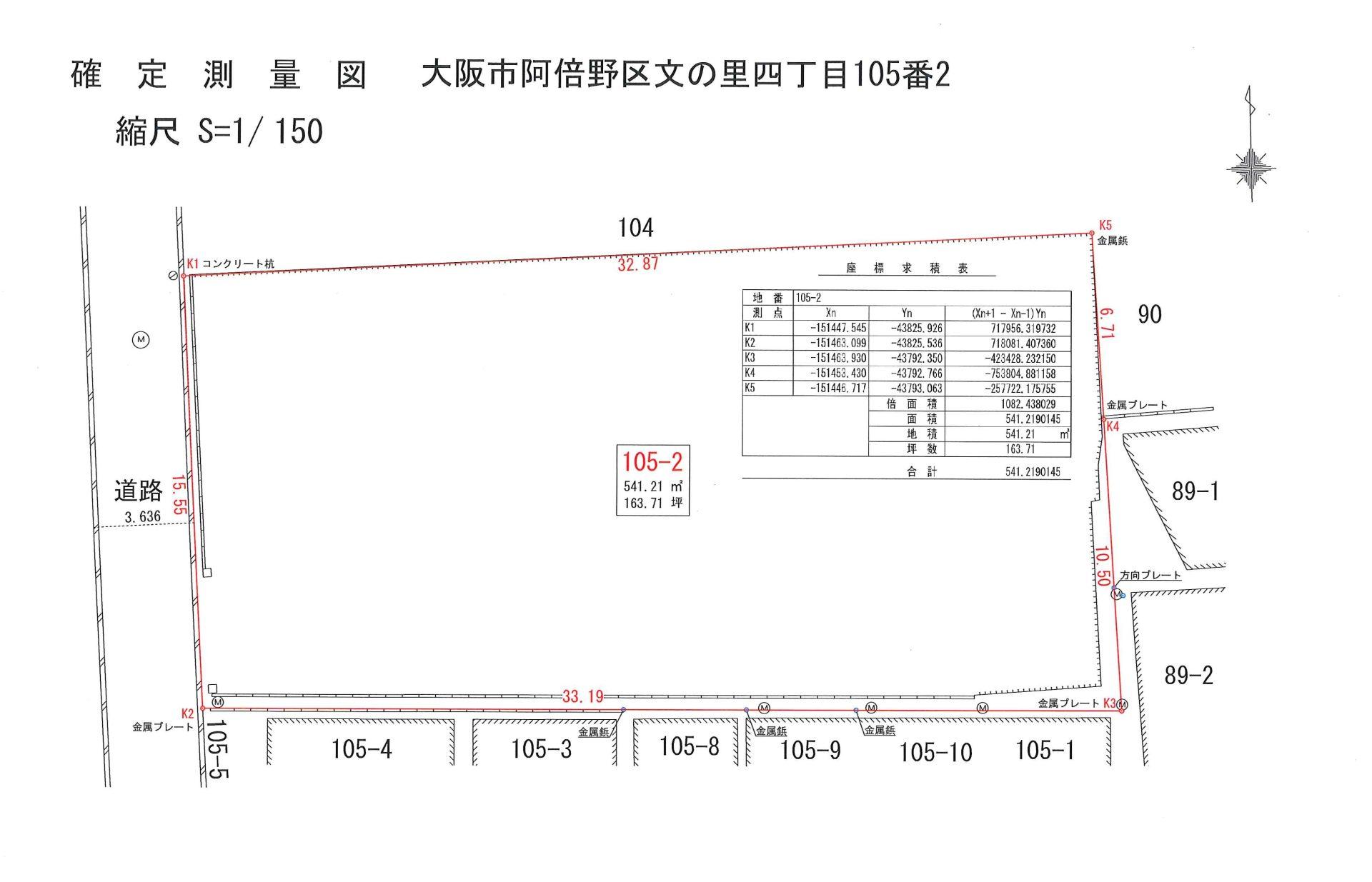 文4 測量図