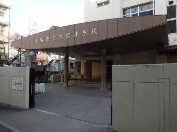 常盤小学校